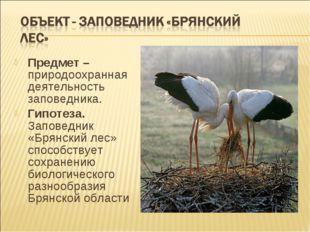 Предмет – природоохранная деятельность заповедника. Гипотеза. Заповедник «Бря