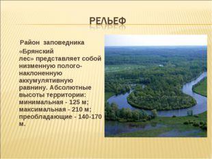 Районзаповедника «Брянский лес»представляет собой низменную полого-наклон