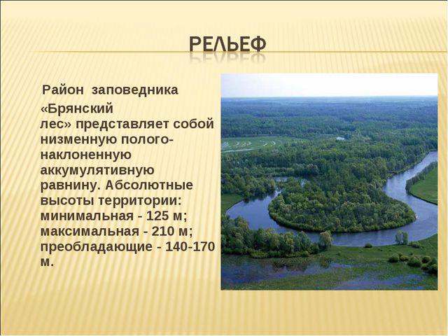Районзаповедника «Брянский лес»представляет собой низменную полого-наклон...