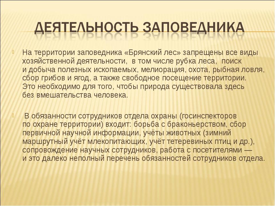 На территории заповедника«Брянский лес» запрещены всевиды хозяйственной дея...