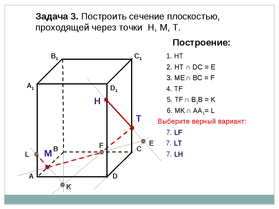 Задача 3. Построить сечение плоскостью, проходящей через точки Н, М, Т. Н Т М...