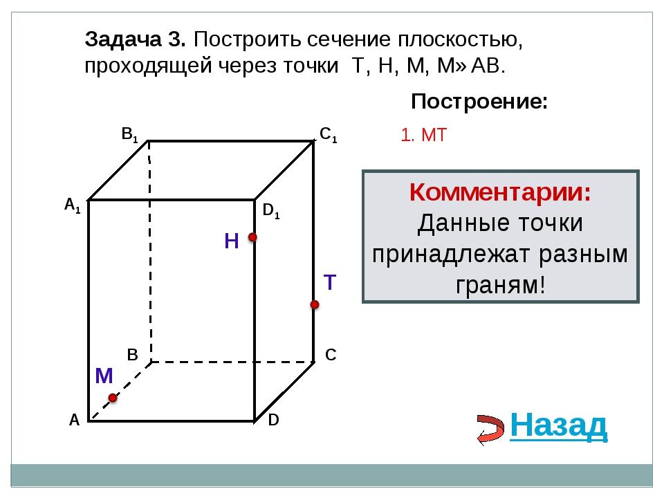 Задача 3. Построить сечение плоскостью, проходящей через точки Т, Н, М, М∈АВ....