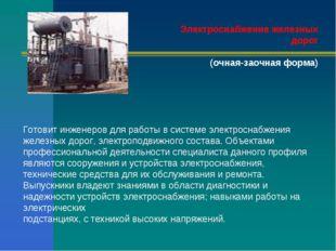Электроснабжение железных дорог (очная-заочная форма) Готовит инженеров для
