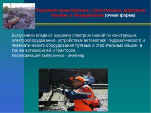 Подъемно-транспортные, строительные, дорожные машины и оборудование (очная фо