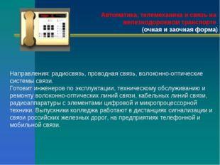 Автоматика, телемеханика и связь на железнодорожном транспорте (очная и заочн
