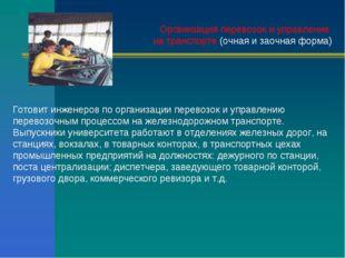 Организация перевозок и управление на транспорте (очная и заочная форма) Гото