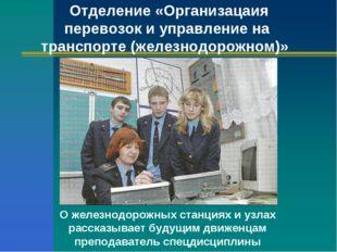 Отделение «Организацаия перевозок и управление на транспорте (железнодорожно