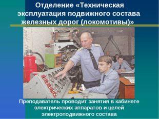 Отделение «Техническая эксплуатация подвижного состава железных дорог (локом