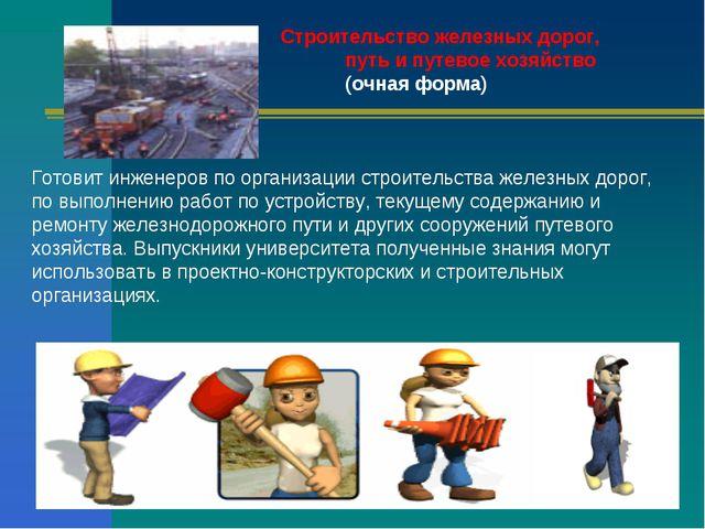 Строительство железных дорог, путь и путевое хозяйство (очная форма) Готовит...
