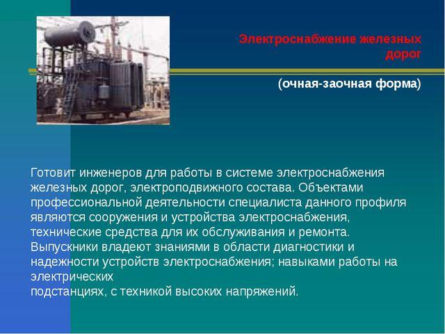 Электроснабжение железных дорог (очная-заочная форма) Готовит инженеров для...