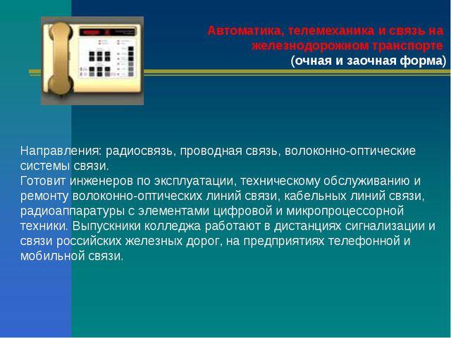 Автоматика, телемеханика и связь на железнодорожном транспорте (очная и заочн...