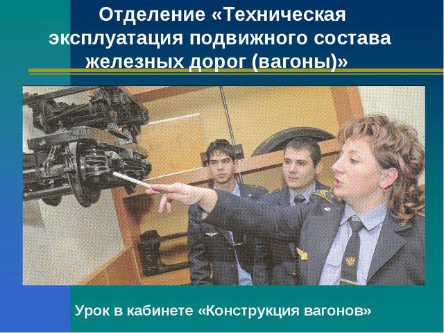 Отделение «Техническая эксплуатация подвижного состава железных дорог (вагон...