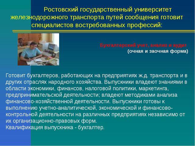 Ростовский государственный университет железнодорожного транспорта путей соо...