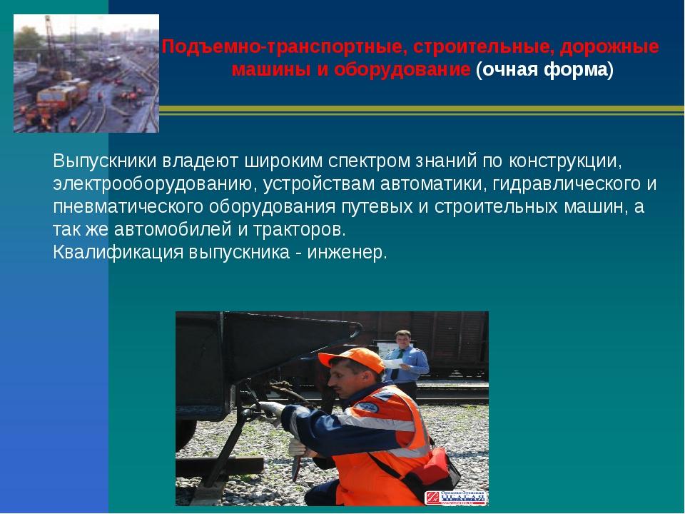 Подъемно-транспортные, строительные, дорожные машины и оборудование (очная фо...
