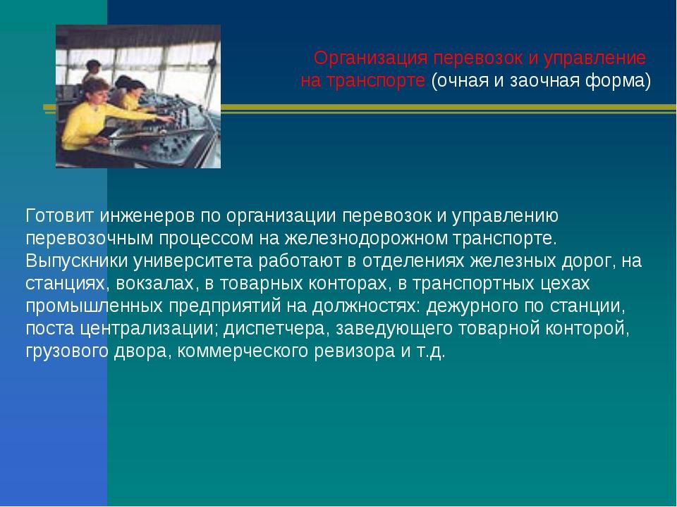 Организация перевозок и управление на транспорте (очная и заочная форма) Гото...