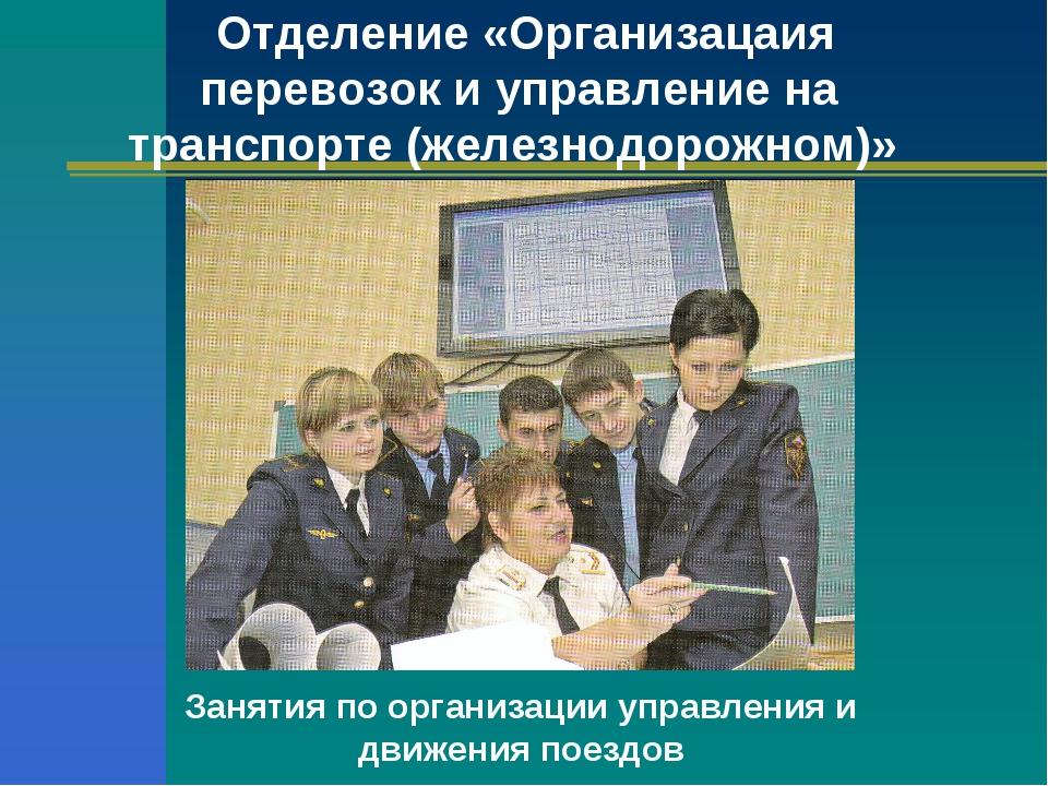 Отделение «Организацаия перевозок и управление на транспорте (железнодорожно...