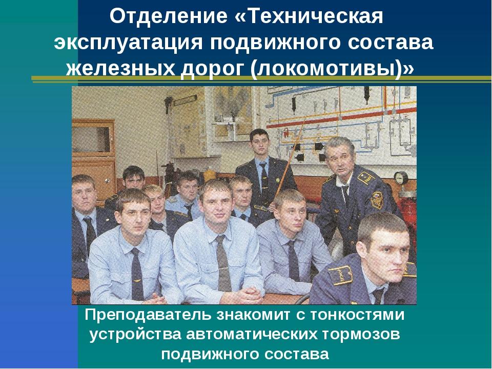 Отделение «Техническая эксплуатация подвижного состава железных дорог (локом...