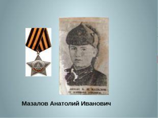 Мазалов Анатолий Иванович