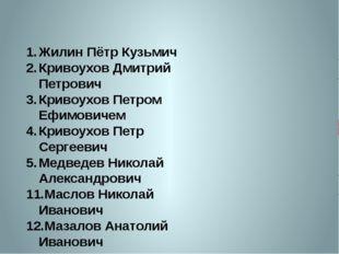 Жилин Пётр Кузьмич Кривоухов Дмитрий Петрович Кривоухов Петром Ефимовичем Кри