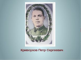 Кривоухов Петр Сергеевич