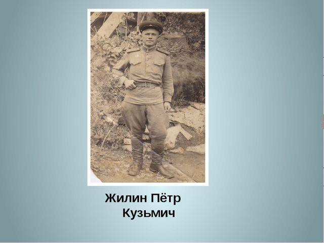 Жилин Пётр Кузьмич