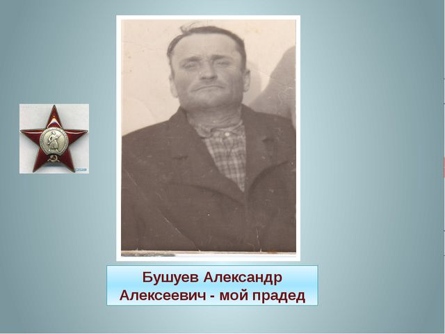 Бушуев Александр Алексеевич - мой прадед