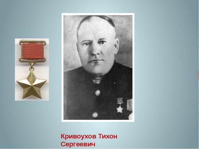 Кривоухов Тихон Сергеевич