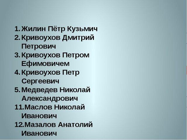 Жилин Пётр Кузьмич Кривоухов Дмитрий Петрович Кривоухов Петром Ефимовичем Кри...