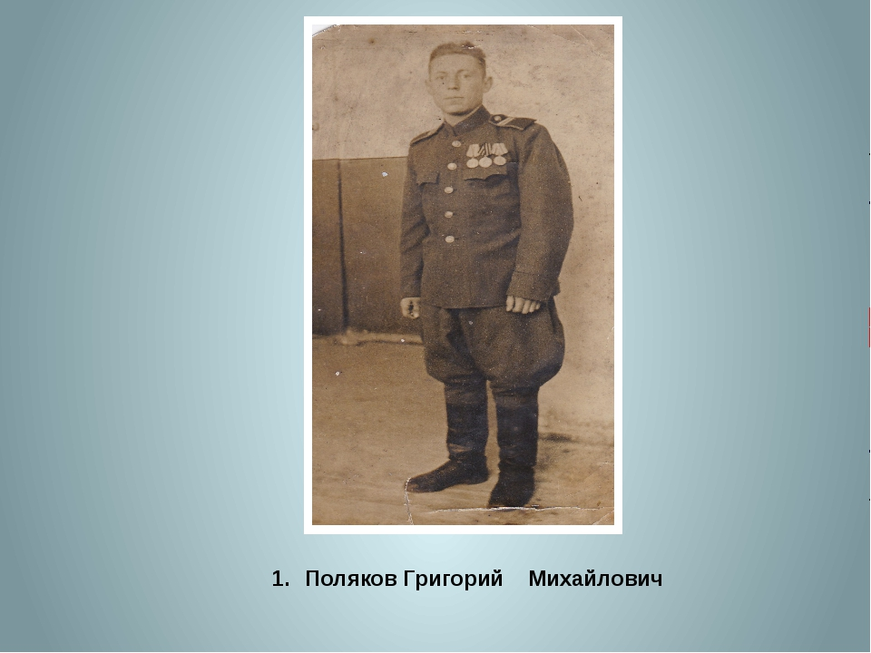 Поляков Григорий Михайлович