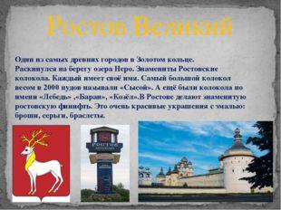 Ростов Великий Один из самых древних городов в Золотом кольце. Раскинулся на