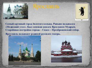 Ярославль Самый крупный город Золотого кольца. Раньше назывался «Медвежий уго