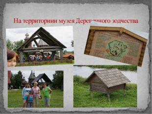 На территориии музея Деревянного зодчества