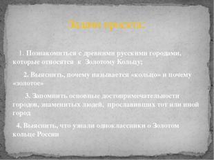 1. Познакомиться с древними русскими городами, которые относятся к Золотому