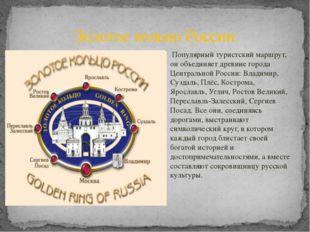 Золотое кольцо России Популярный туристский маршрут, он объединяет древние го