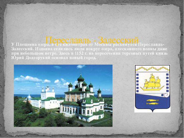 Переславль - Залесский У Плещеева озера, в ста километрах от Москвы раскинул...