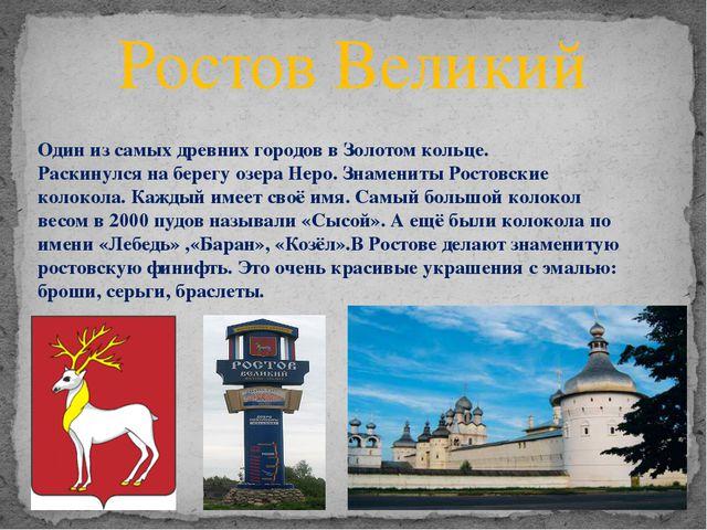 Ростов Великий Один из самых древних городов в Золотом кольце. Раскинулся на...