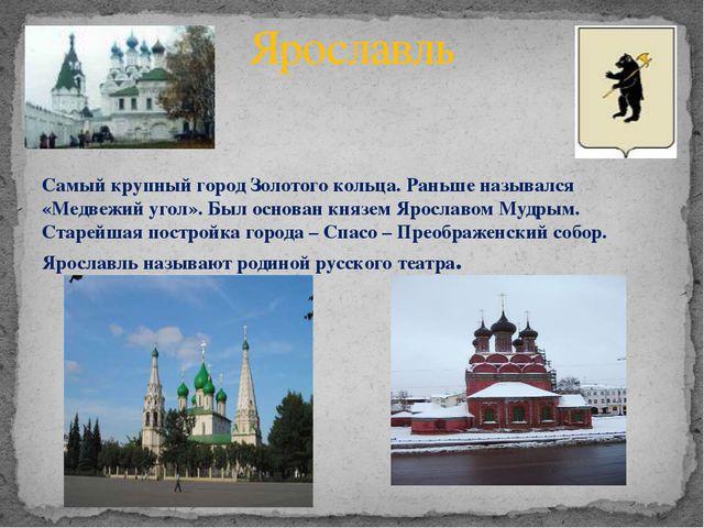 Ярославль Самый крупный город Золотого кольца. Раньше назывался «Медвежий уго...