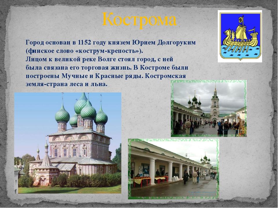 Кострома Город основан в 1152 году князем Юрием Долгоруким (финское слово «ко...