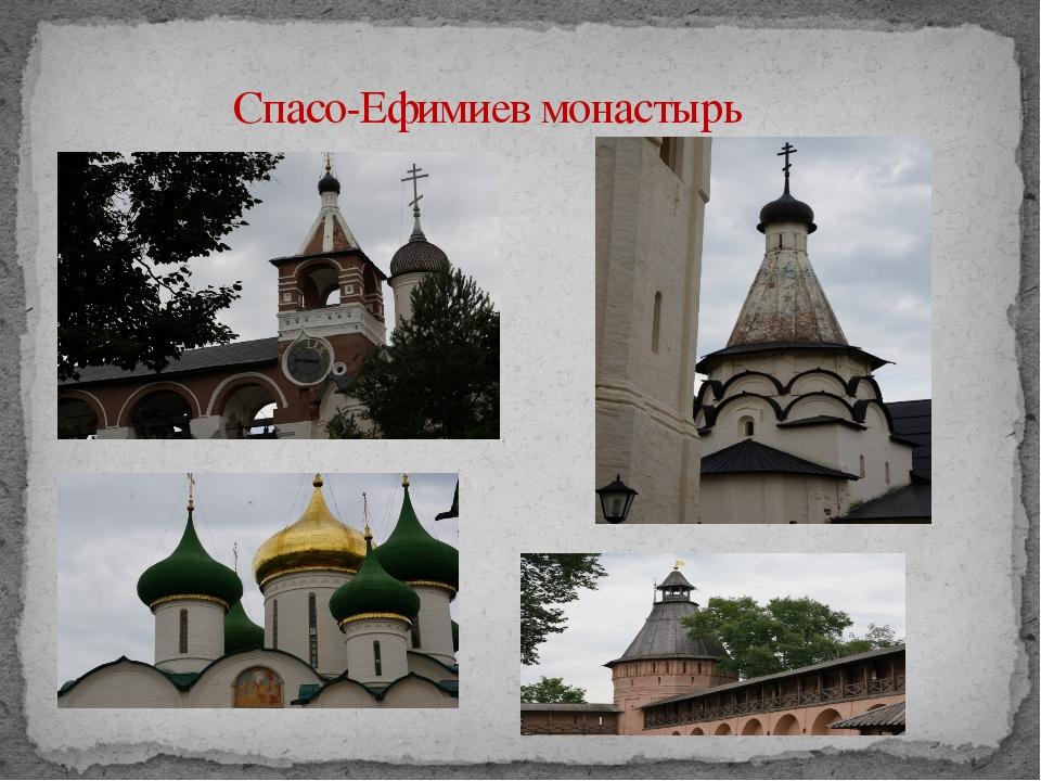 Спасо-Ефимиев монастырь