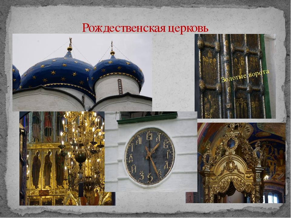 Рождественская церковь Золотые ворота
