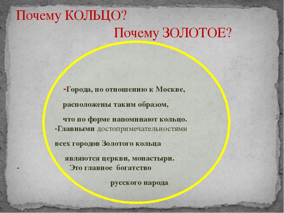 Почему КОЛЬЦО? Почему ЗОЛОТОЕ? -Города, по отношению к Москве, расположены та...