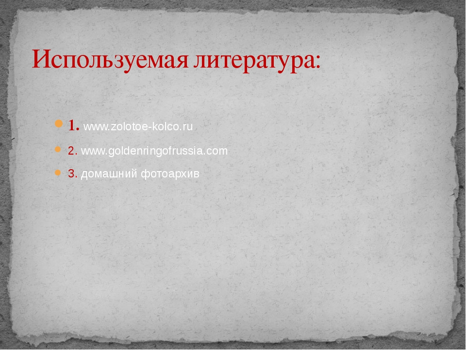 Используемая литература: 1. www.zolotoe-kolco.ru 2. www.goldenringofrussia.co...