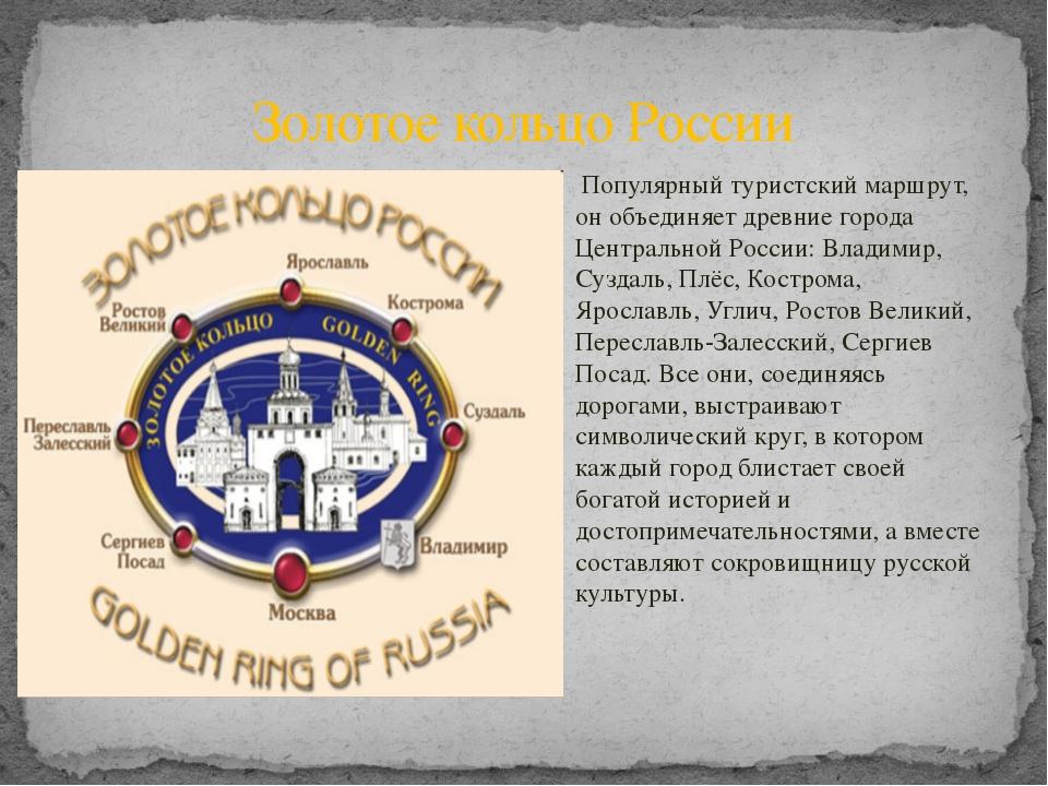 Золотое кольцо России Популярный туристский маршрут, он объединяет древние го...