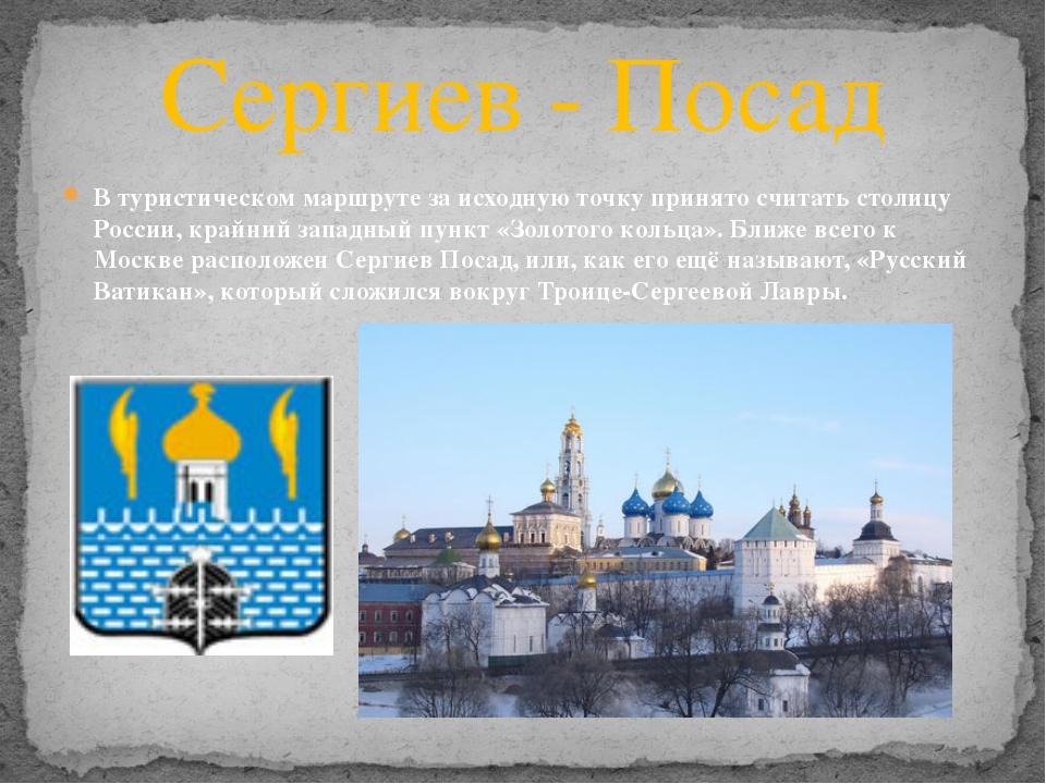 В туристическом маршруте за исходную точку принято считать столицу России, кр...
