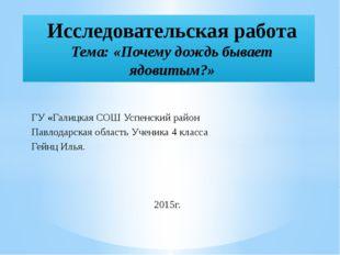 ГУ «Галицкая СОШ Успенский район Павлодарская область Ученика 4 класса Гейнц
