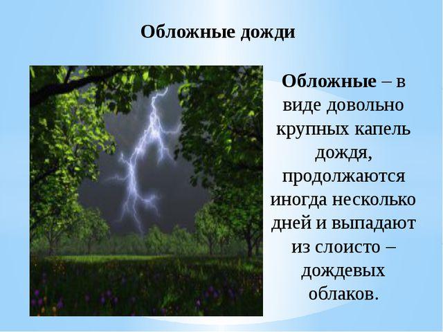 Обложные – в виде довольно крупных капель дождя, продолжаются иногда нескольк...
