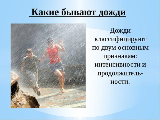 Дожди классифицируют по двум основным признакам: интенсивности и продолжитель...