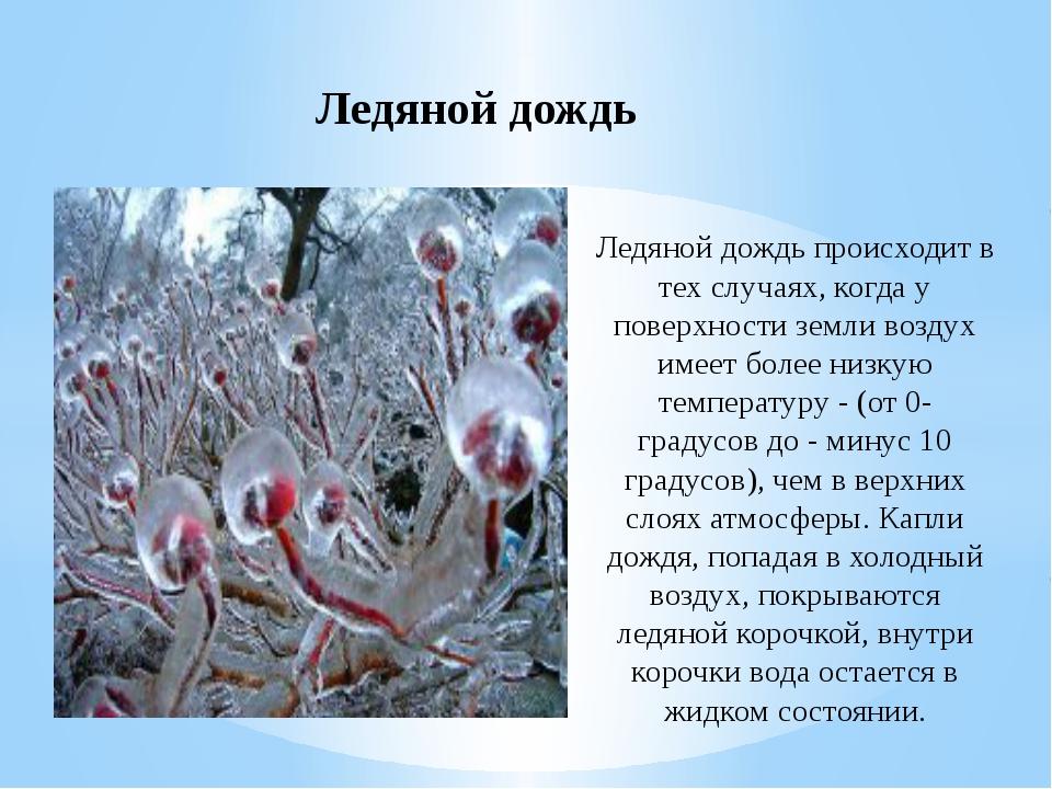 Ледяной дождь происходит в тех случаях, когда у поверхности земли воздух имее...