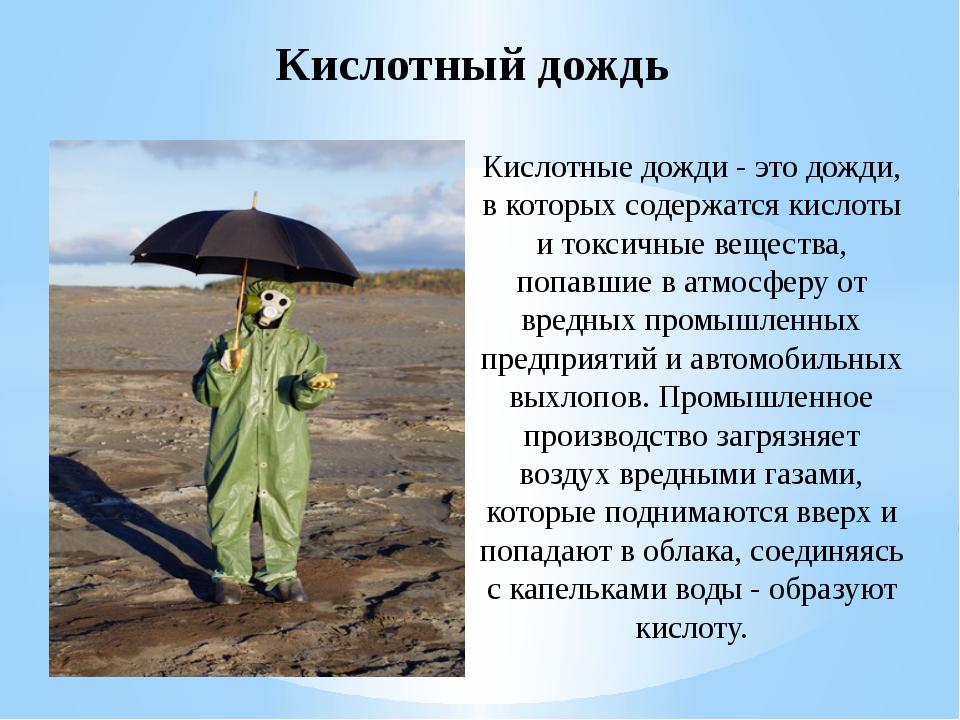 Кислотные дожди - это дожди, в которых содержатся кислоты и токсичные веществ...