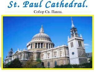 St. Paul Cathedral. Собор Св. Павла.